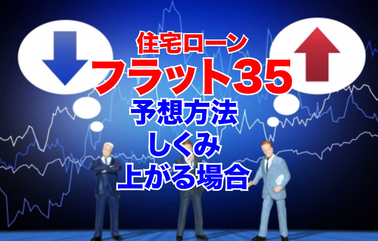 flat35-yosou-shikumi-agaru