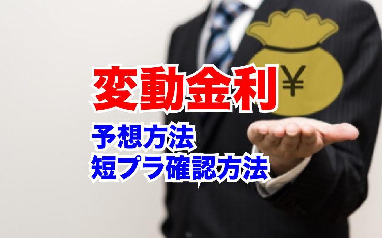 hendoukinri-yosou