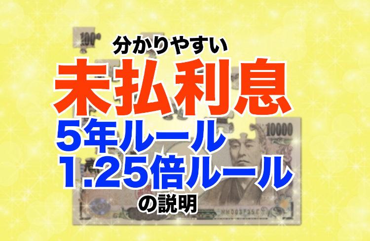 mibarairisoku-5nen-ruhru