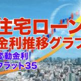 mortgage-loan-kinri-suii-header