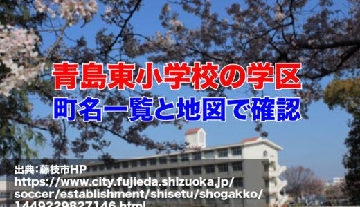 青島東小学校の通学区範囲は?町名一覧と地図を確認