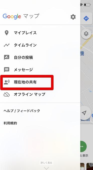 自分の現在地をグーグルマップで送信する方法手順2