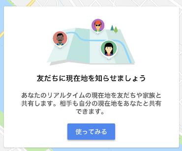 自分の現在地をグーグルマップで送信する方法手順3