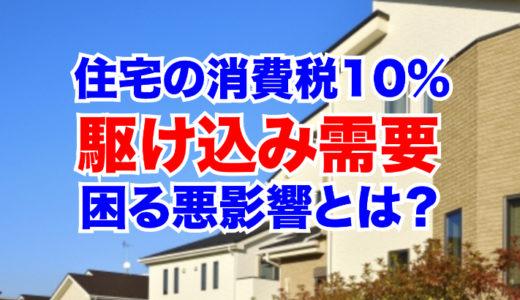 住宅の消費税増税前の駆け込み需要の影響で困ることは?