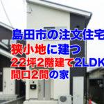 島田市の狭小地に建つ注文住宅 22坪2階建て2LDK間口2間の間取りと耐力壁の配置方法
