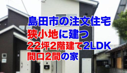 島田市の狭小地に建つ注文住宅|22坪2階建て2LDK間口2間の間取りと耐力壁の配置方法