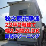shizunami-22tsubo-2f-2kenhan