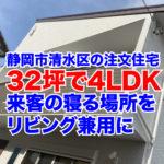 静岡市清水区の注文住宅|32坪4LDKの間取りの作り方|来客の宿泊部屋をリビングと兼用する方法