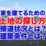 静岡で家を建てるための土地探し方法と選び方|接道条件や建築条件とは?