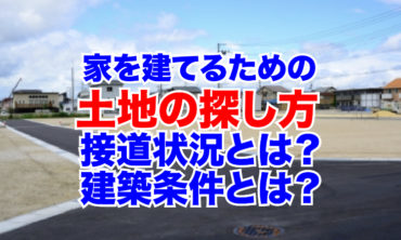 tochi-sagashikata