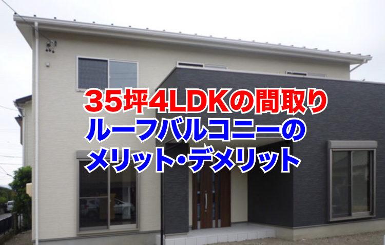 yaizu-35tsubo-4ldk