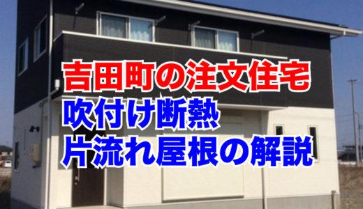 吉田町の注文住宅|30坪4LDKの吹付け断熱の家|片流れ屋根のシンプルデザイン