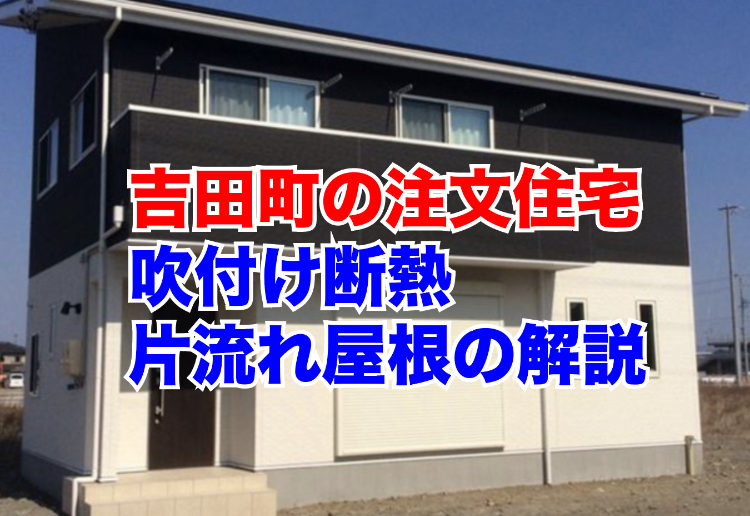 yoshidachou-katanagare-fukitsuke