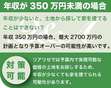 realize-taisaku-02