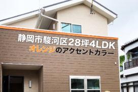 surugaku-28tsubo-4ldk-orange