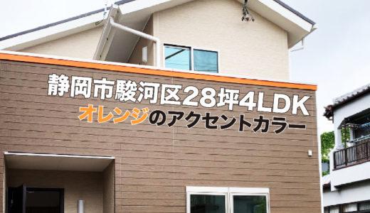 静岡市駿河区の28坪4LDKデザイン住宅|外壁にオレンジのアクセントカラーがかわいい