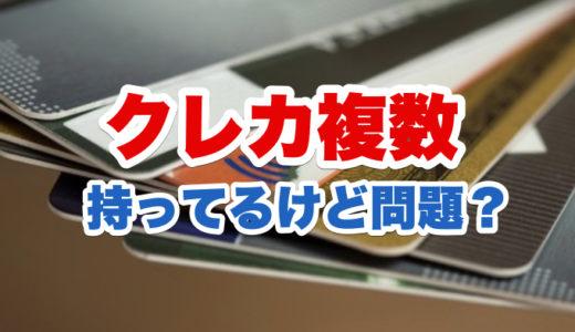 住宅ローン審査に落ちた理由|クレジットカードを複数持っているだけで通らない場合がある?