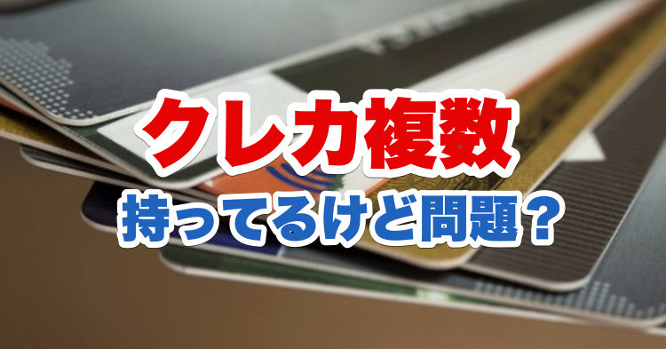 クレジットカード複数の画像