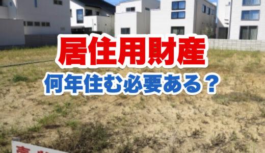 居住用財産の特例は家に何年住む必要がある?譲渡所得3000万円特別控除の適用要件も