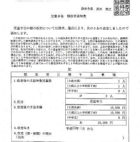 袋井市の児童手当証明書類の画像