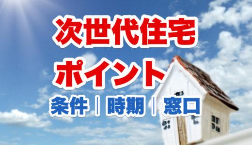 次世代住宅ポイント(2020年版)対象新築住宅の条件や補助金額と申請窓口の場所にもらえる時期