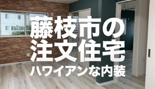 静岡県藤枝市の注文住宅|ハワイをイメージした内装デザインの3LDK高性能ハウス