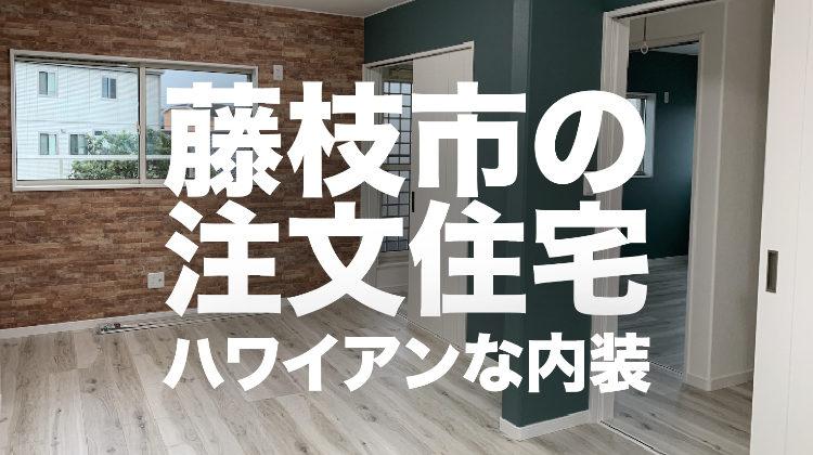 藤枝市のハワイ風インテリアを意識した注文住宅の内装画像