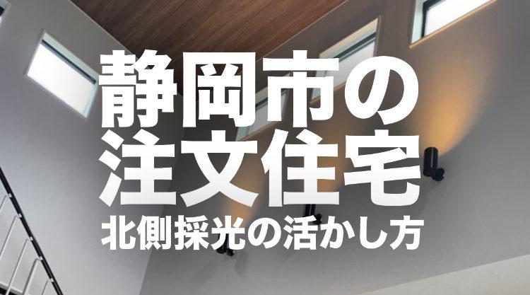 静岡市の注文住宅の吹抜の画像