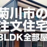 菊川市の注文住宅|デザインにこだわった3LDK2階建ての家が完成|間取りや内装と外観を確認