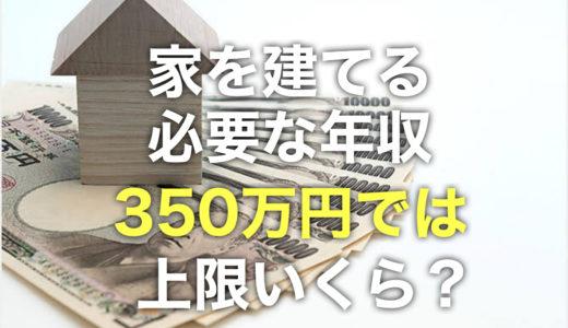 家を建てる必要年収は?350万円未満で土地から新築注文住宅は可能なのか